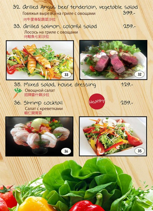 Anytime Cafe Salad Menu