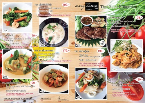Anytime Cafe Thai Menu